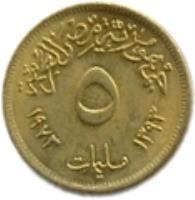 reverse of 5 Millièmes (1973) coin with KM# 432 from Egypt. Inscription: جمهورية مصر العربية ٥ مليمات ١٣٩٣ ١٩٧٣