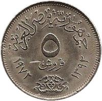 reverse of 5 Piastres (1972) coin with KM# A428 from Egypt. Inscription: ٥