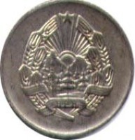 obverse of 5 Bani (1963) coin with KM# 89 from Romania. Inscription: RPR