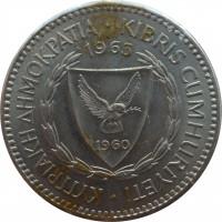 obverse of 100 Mils (1963 - 1982) coin with KM# 42 from Cyprus. Inscription: ΚΥΠΡΙΑΚΗ ΔΗΜΟΚΡΑΤΙΑ · KIBRIS CUMHURİYETİ · 1963 1960