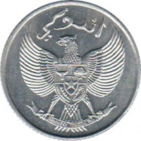 obverse of 10 Sen (1951 - 1954) coin with KM# 6 from Indonesia. Inscription: إندونيسيا BHINNEKA TUNGGAL IKA