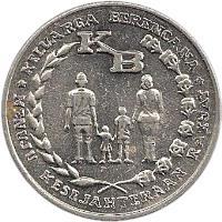 obverse of 5 Rupiah - FAO (1974) coin with KM# 37 from Indonesia. Inscription: KELUARGA BERENCANA KB MENUJU KESEJAHTERAAN RAKYAT