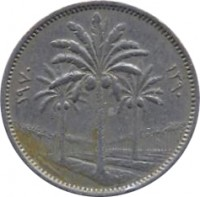 obverse of 25 Fils (1969 - 1981) coin with KM# 127 from Iraq. Inscription: ١٩٧٥ ١٣٩٥