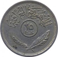 reverse of 25 Fils (1969 - 1981) coin with KM# 127 from Iraq. Inscription: ٢٥