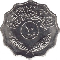 reverse of 10 Fils (1971 - 1981) coin with KM# 126a from Iraq. Inscription: الجمهورية العراقية ١٠ فلوس