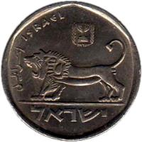 obverse of 5 Lirot (1978 - 1979) coin with KM# 90 from Israel. Inscription: إسرائيل ISRAEL ישראל