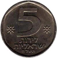 reverse of 5 Lirot (1978 - 1979) coin with KM# 90 from Israel. Inscription: 5 לירות ישראליות תשלט