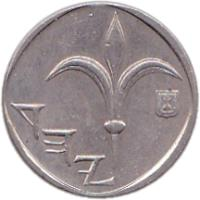 obverse of 1 New Sheqel - Hanukkah (1986 - 2009) coin with KM# 163 from Israel.