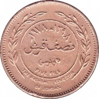 reverse of 5 Fils - Hussein (1978 - 1985) coin with KM# 36 from Jordan. Inscription: ١٩٧٨.١٣٩۸ FIVE FILS THE HASHEMITE KINGDOM OF JORDAN