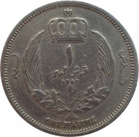 reverse of 1 Piastre - Idris I (1952) coin with KM# 4 from Libya. Inscription: ١ قرش ليبي ١٩٥٢ ONE PIASTRE
