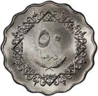 reverse of 50 Dirham (1979) coin with KM# 22 from Libya. Inscription: ٥٠ درهما