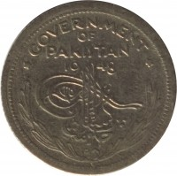obverse of 1/4 Rupee (1948 - 1951) coin with KM# 5 from Pakistan. Inscription: GOVERNMENT OF PAKISTAN 19 48