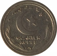 reverse of 1/4 Rupee (1948 - 1951) coin with KM# 5 from Pakistan. Inscription: پاک روپے QUARTER RUPEE