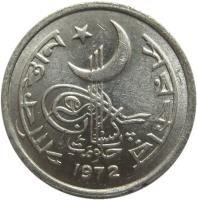 obverse of 1 Paisa (1967 - 1973) coin with KM# 29 from Pakistan. Inscription: 1970