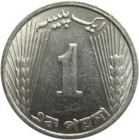 reverse of 1 Paisa (1967 - 1973) coin with KM# 29 from Pakistan. Inscription: ایک پیسہ 1