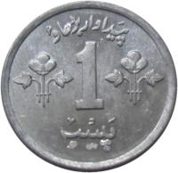 reverse of 1 Paisa - FAO (1974 - 1979) coin with KM# 33 from Pakistan. Inscription: پیداوار بڑھاؤ 1 پیسہ