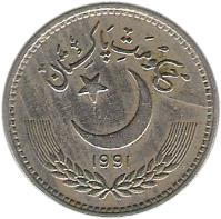 obverse of 50 Paisa (1981 - 1996) coin with KM# 54 from Pakistan.