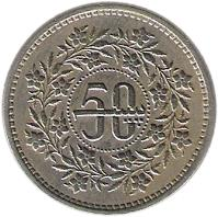 reverse of 50 Paisa (1981 - 1996) coin with KM# 54 from Pakistan.