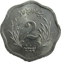reverse of 2 Paisa - FAO (1974 - 1976) coin with KM# 34 from Pakistan. Inscription: 2 پیسے