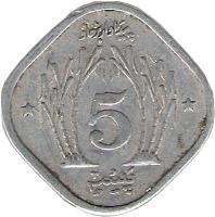 reverse of 5 Paisa - FAO (1974 - 1981) coin with KM# 35 from Pakistan. Inscription: 5