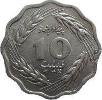 reverse of 10 Paisa - FAO (1974 - 1981) coin with KM# 36 from Pakistan. Inscription: 10