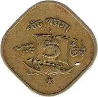 reverse of 5 Paisa (1964 - 1974) coin with KM# 26 from Pakistan. Inscription: پانچ 5 پیسے