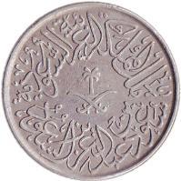 obverse of 2 Ghirsh - Saud bin Abdulaziz Al Saud (1957 - 1960) coin with KM# 41 from Saudi Arabia. Inscription: ملك المملكة العربية السعودية سعود بن عبد العزيز السعود