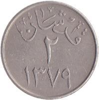 reverse of 2 Ghirsh - Saud bin Abdulaziz Al Saud (1957 - 1960) coin with KM# 41 from Saudi Arabia. Inscription: قرشان ٢ ١٣٧٩