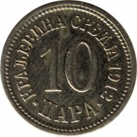 reverse of 10 Para - Milan I / Alexander I / Peter I (1883 - 1917) coin with KM# 19 from Serbia. Inscription: КРАЉЕВИНА СРБИЈА 1912 10 ПАРА