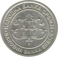 obverse of 5 Dinara (2003) coin with KM# 36 from Serbia. Inscription: NARODNA BANKA SRBIJE-НАРОДНА БАНКА СРБИЈЕ