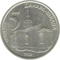 reverse of 5 Dinara (2003) coin with KM# 36 from Serbia. Inscription: DINARA-ДИНАРА 5 KРУШЕДОЛ 2003