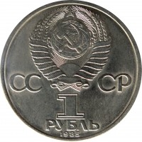obverse of 1 Rouble - 40th Anniversary of World War II Victory (1985 - 1988) coin with Y# 198 from Soviet Union (USSR). Inscription: CCCP 1 РУБЛЬ 1985