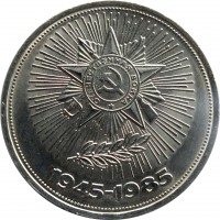 reverse of 1 Rouble - 40th Anniversary of World War II Victory (1985 - 1988) coin with Y# 198 from Soviet Union (USSR). Inscription: Отечественная война 1945-1985