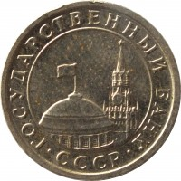 obverse of 50 Kopeks - Government Bank Issue (1991) coin with Y# 292 from Soviet Union (USSR). Inscription: ГОСУДАРСТВЕННЫЙ БАНК · СССР ·