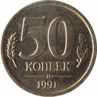 reverse of 50 Kopeks - Government Bank Issue (1991) coin with Y# 292 from Soviet Union (USSR). Inscription: 50 КОПЕЕК Л 1991