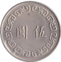 reverse of 5 Yuan (1970 - 1981) coin with Y# 548 from Taiwan. Inscription: 圓 伍