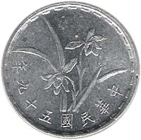 obverse of 1 Jiao (1967 - 1974) coin with Y# 545 from Taiwan. Inscription: 年六十五國民華中