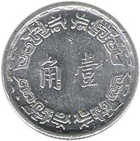 reverse of 1 Jiao (1967 - 1974) coin with Y# 545 from Taiwan. Inscription: 角壹