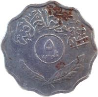 reverse of 5 Fils (1971 - 1981) coin with KM# 125a from Iraq. Inscription: الجمهورية العراقية ٥ فلوس