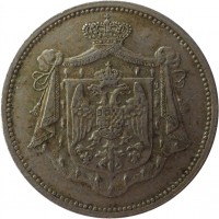 obverse of 25 Para - Peter I (1920) coin with KM# 3 from Yugoslavia.