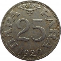 reverse of 25 Para - Peter I (1920) coin with KM# 3 from Yugoslavia. Inscription: ПАРА PARA 25 1920