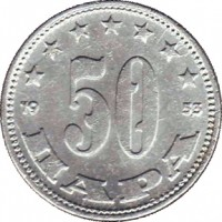 reverse of 50 Para (1953) coin with KM# 29 from Yugoslavia. Inscription: 50 ПАРА 19 53