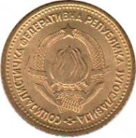 obverse of 5 Para (1965) coin with KM# 42 from Yugoslavia. Inscription: COЦИЈAЛИCTИЧKA ФЕДЕРАТИВНА РЕПУБЛИКА JУГОСЛАВИJА