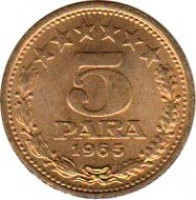 reverse of 5 Para (1965) coin with KM# 42 from Yugoslavia. Inscription: 5 PARA 1965