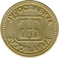 obverse of 10 Dinara (1992) coin with KM# 152 from Yugoslavia.