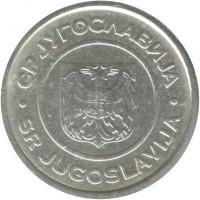 obverse of 2 Dinara (2000 - 2002) coin with KM# 181 from Yugoslavia. Inscription: CP ЈУГОСЛАВИЈА SR JUGOSLAVIJA