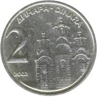 reverse of 2 Dinara (2000 - 2002) coin with KM# 181 from Yugoslavia. Inscription: ДИНАРА · DINARA 2 2002
