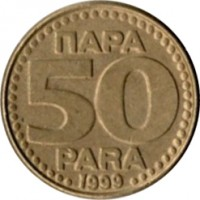 reverse of 50 Para - Larger; With eagle (1996 - 1999) coin with KM# 174 from Yugoslavia. Inscription: ПАРА 50 PARA