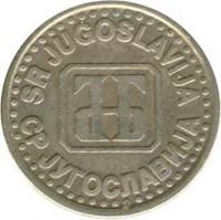 obverse of 1 Novi Dinar - Larger; ЈНБ logo (1994 - 1995) coin with KM# 165 from Yugoslavia. Inscription: SR JUGOSLAVIJA СР ЈУГОСЛАВИЈА