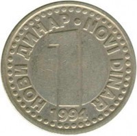 reverse of 1 Novi Dinar - Larger; ЈНБ logo (1994 - 1995) coin with KM# 165 from Yugoslavia. Inscription: НОВИ ДИНАР · NOVI DINAR 1 1994